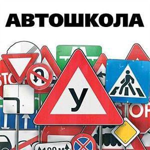 Автошколы Кораблино